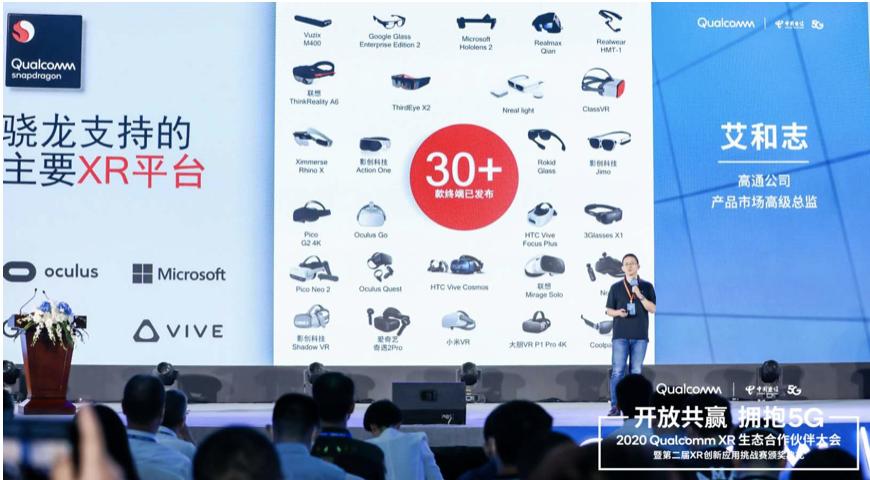 高通XR生态合作伙伴大会:开放共赢 拥抱5G