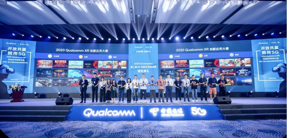高通XR生态合作伙伴大会召开,中国电信5G启动SAP666战略合作伙伴计划融创未来