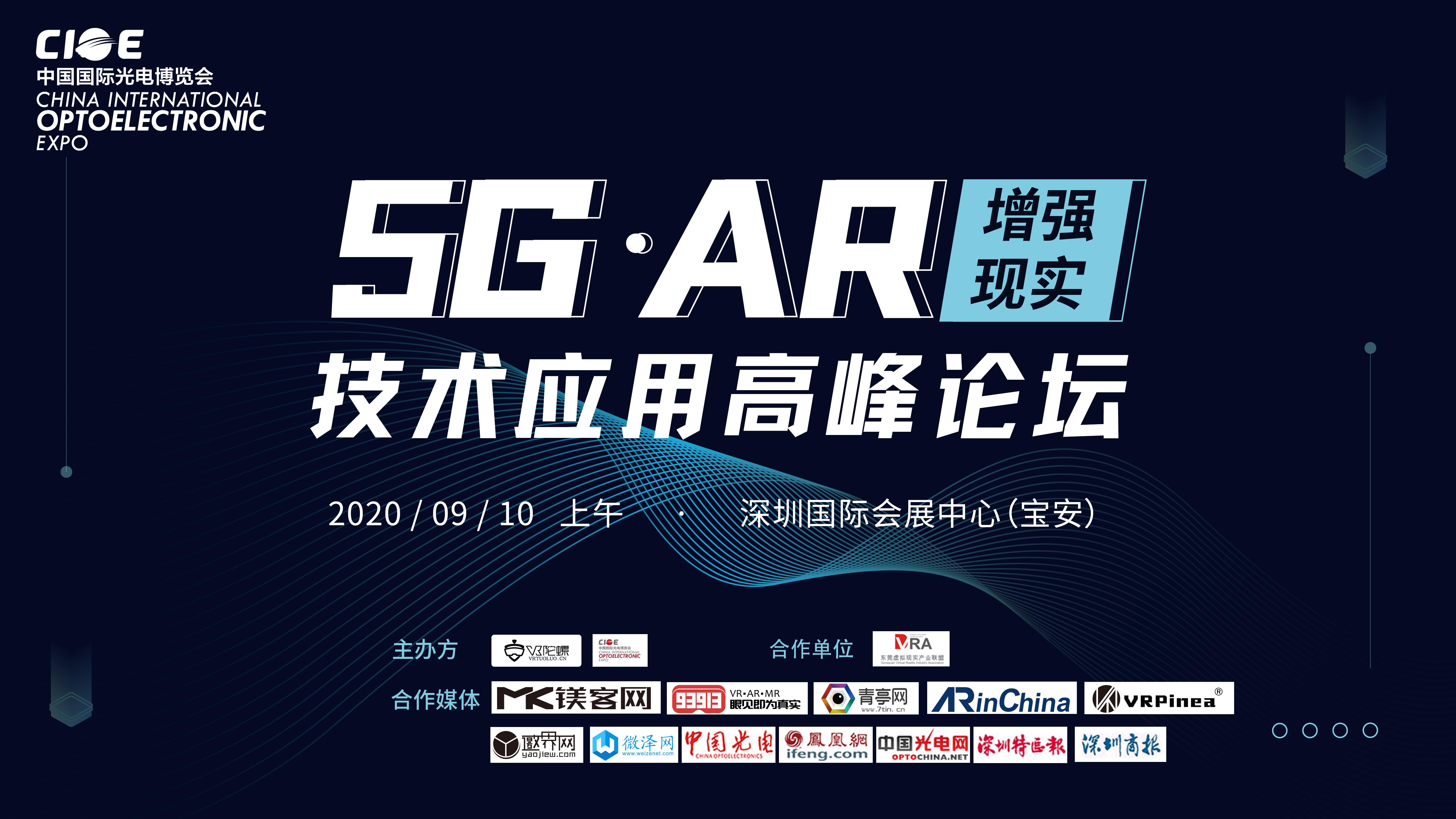AR全息光波导高性价比量产对未来的影响