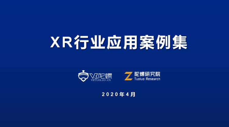 陀螺研究院XR行业应用案例集|广西财经学院BIMXR虚拟仿真实训基地