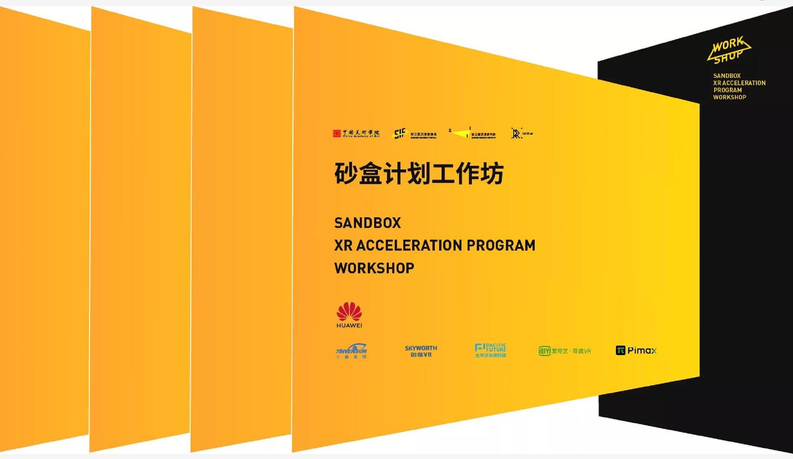 小派8KX助力砂盒计划,一起探索新媒介内容未来