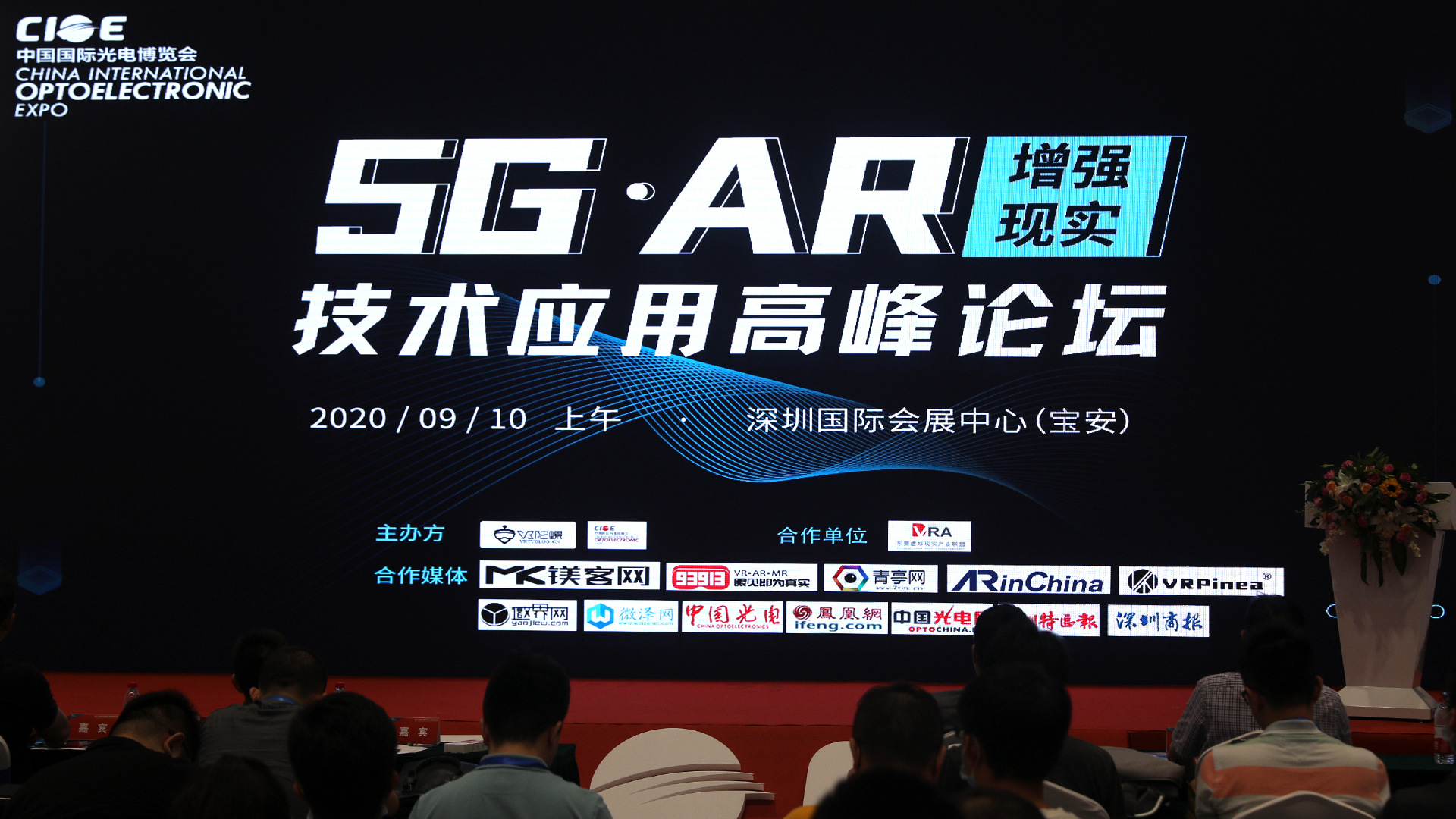5G·AR(增强现实)技术应用高峰论坛于9月10日圆满落幕