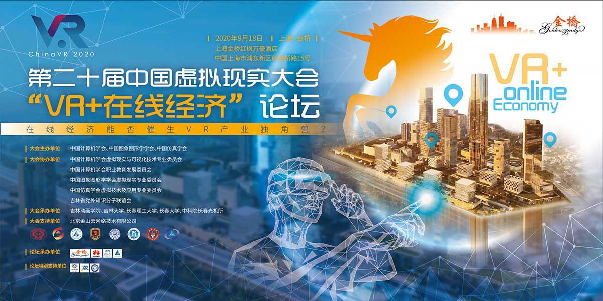 """在线经济能否催生VR独角兽——第二十届中国虚拟现实大会""""VR+在线经济""""论坛下周将在沪召开"""
