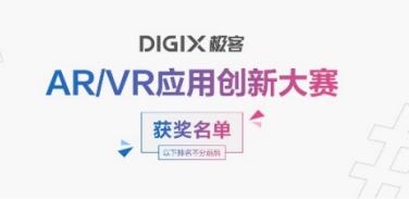 DIGIX极客AR/VR双赛收官  精品应用开启数字生活交互新体验