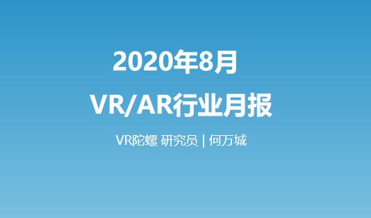 2020年8月VR/AR 行业月报 | VR陀螺
