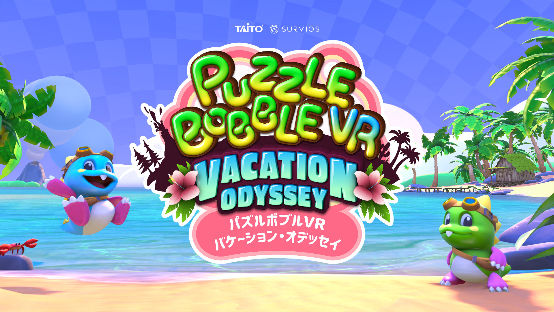 《Puzzle Bobble VR: Vacation Odyssey》(泡泡龙VR:假日奥德赛)