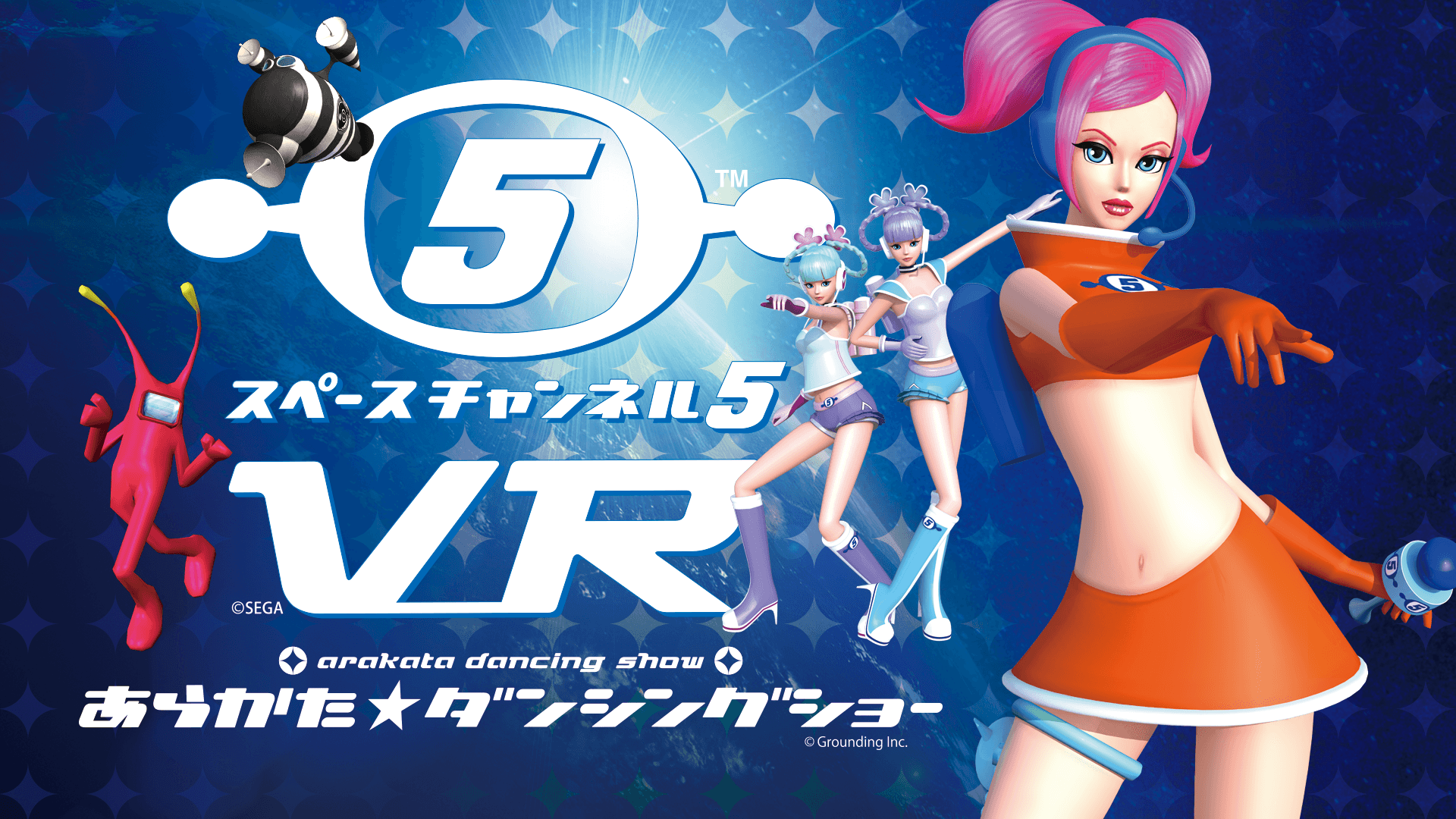 《Space Channel 5 VR》(太空频道5)