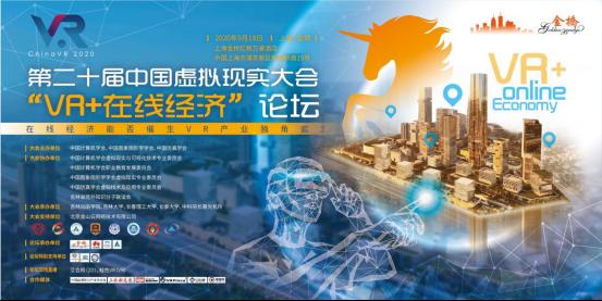 """在线经济,VR引领——第二十届中国虚拟现实大会""""VR+在线经济""""论坛在沪圆满落幕"""
