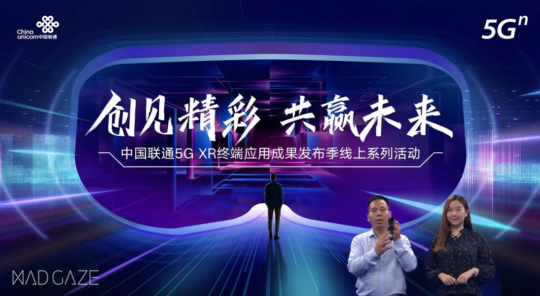 创见精彩!MAD Gaze携手中国联通重磅发布AR智能眼镜GLOW