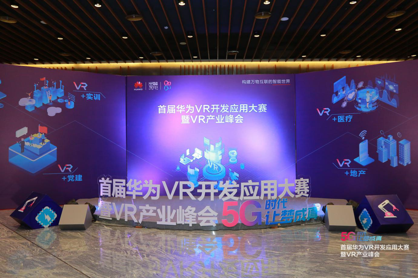 5G+VR助力数字经济,首届华为VR开发应用大赛总决赛暨VR产业峰会圆满落幕