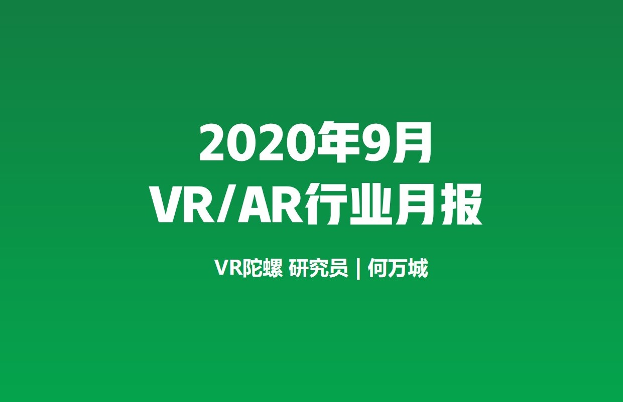 2020年9月VR/AR 行业月报 | VR陀螺