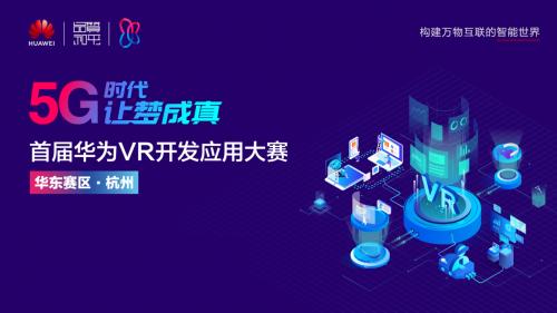 """35支团队齐聚""""5G第一城""""首届华为VR开发应用大赛华东赛区圆满收官"""