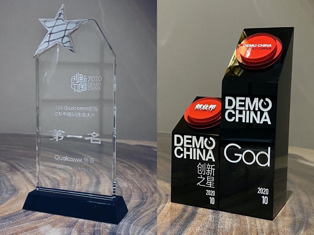 双连冠!DataMesh荣获2020 Qualcomm创投红杉中国5G生态创业大赛冠军+2020 DEMO CHINA创新中国总决赛冠军