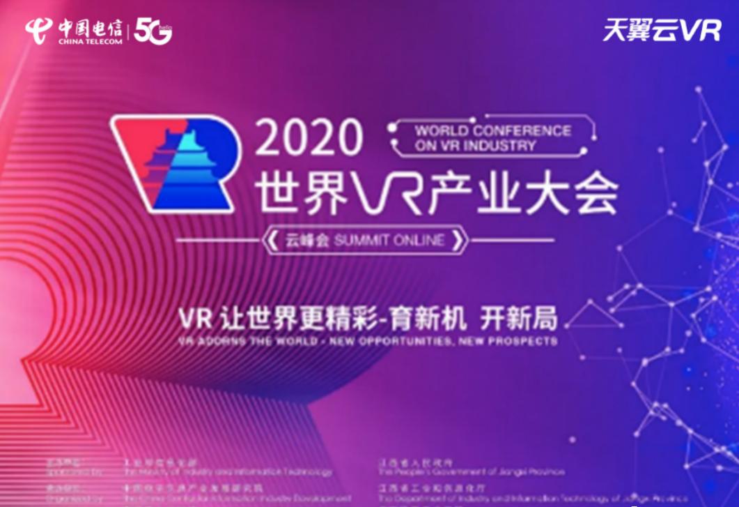 世界VR产业大会即将启幕 中国电信天翼云VR共创云VR新生态