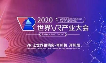 2020年世界VR产业大会上那些值得关注的VR/AR产品和企业