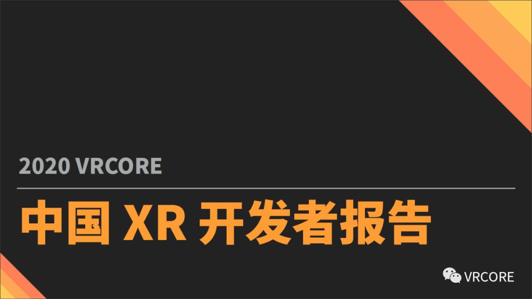 2020 VRCORE中国XR开发者报告正式发布