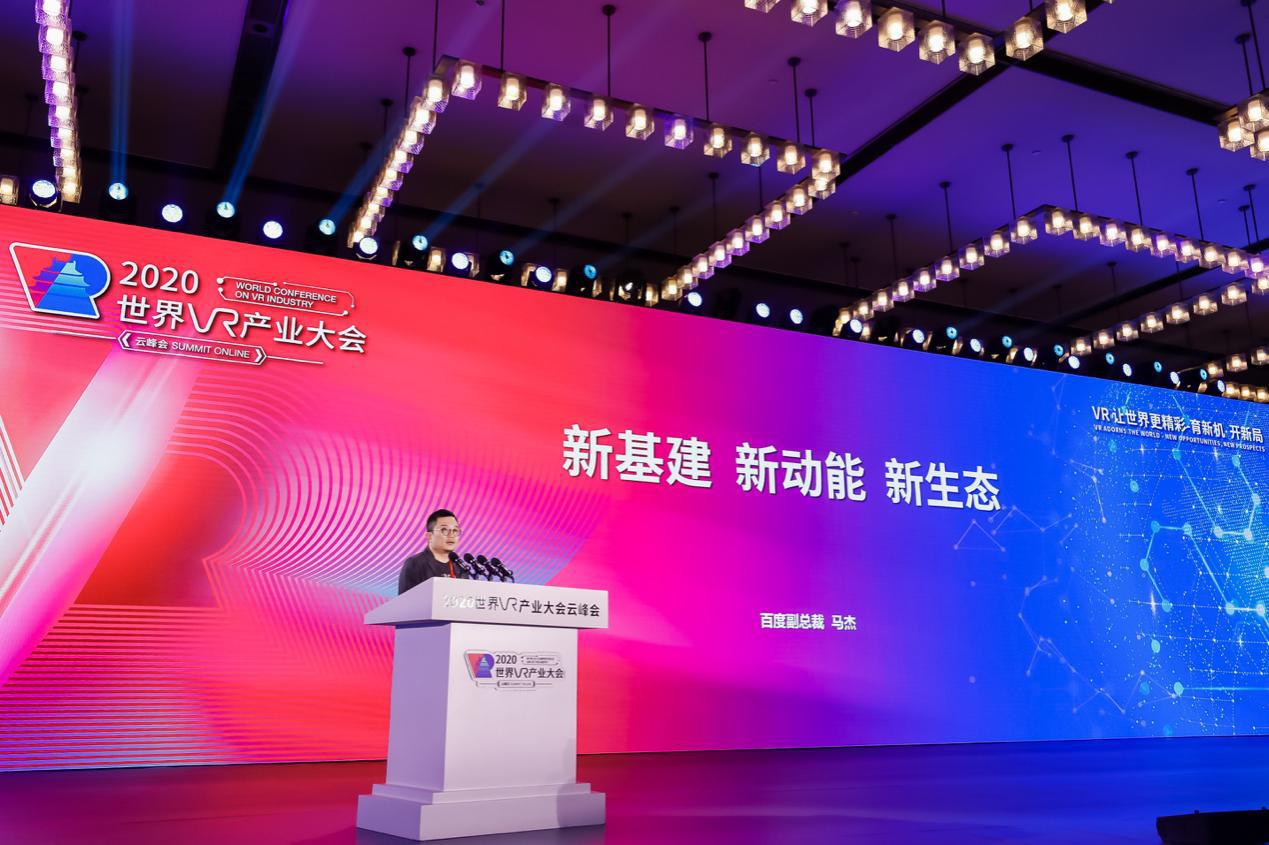 百度VR四大解决方案于2020世界VR产业大会亮相