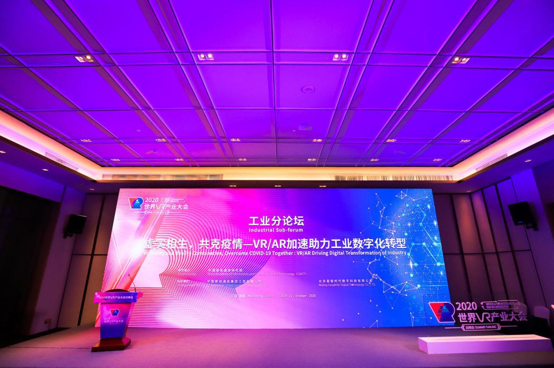 世界VR产业大会工业分论坛举行:VR/AR加速助力工业数字化转型