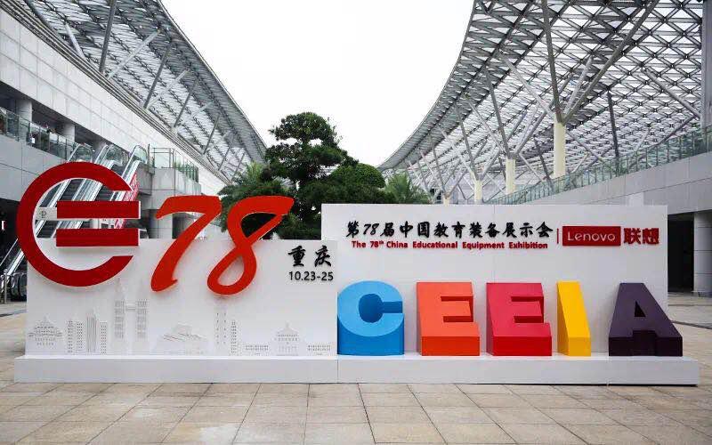 中科维鑫携VR教育产品亮相第78届教育装备展示会