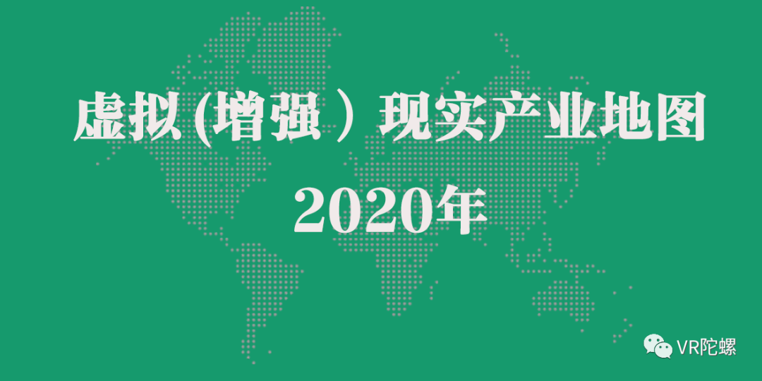 VR陀螺发布虚拟(增强)现实产业地图(2020年)