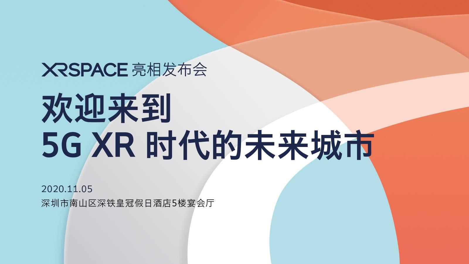 探索5G时代新场景,XRSPACE MANOVA VR一体机亮相发布会议程公布