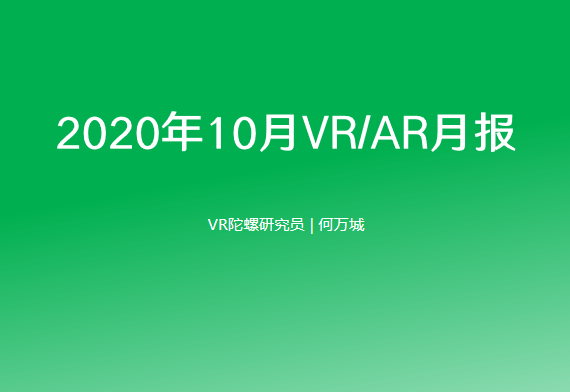 2020年10月VR/AR 行业月报 | VR陀螺
