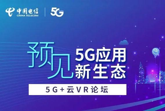 【圆桌】2021年5G+XR行业应用的机遇在哪里?