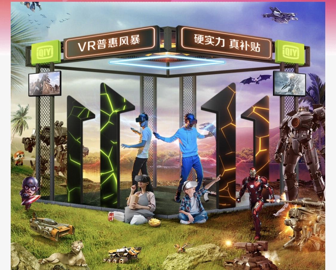 """双十一:爱奇艺""""VR普惠风暴"""",百亿补贴直降千元"""