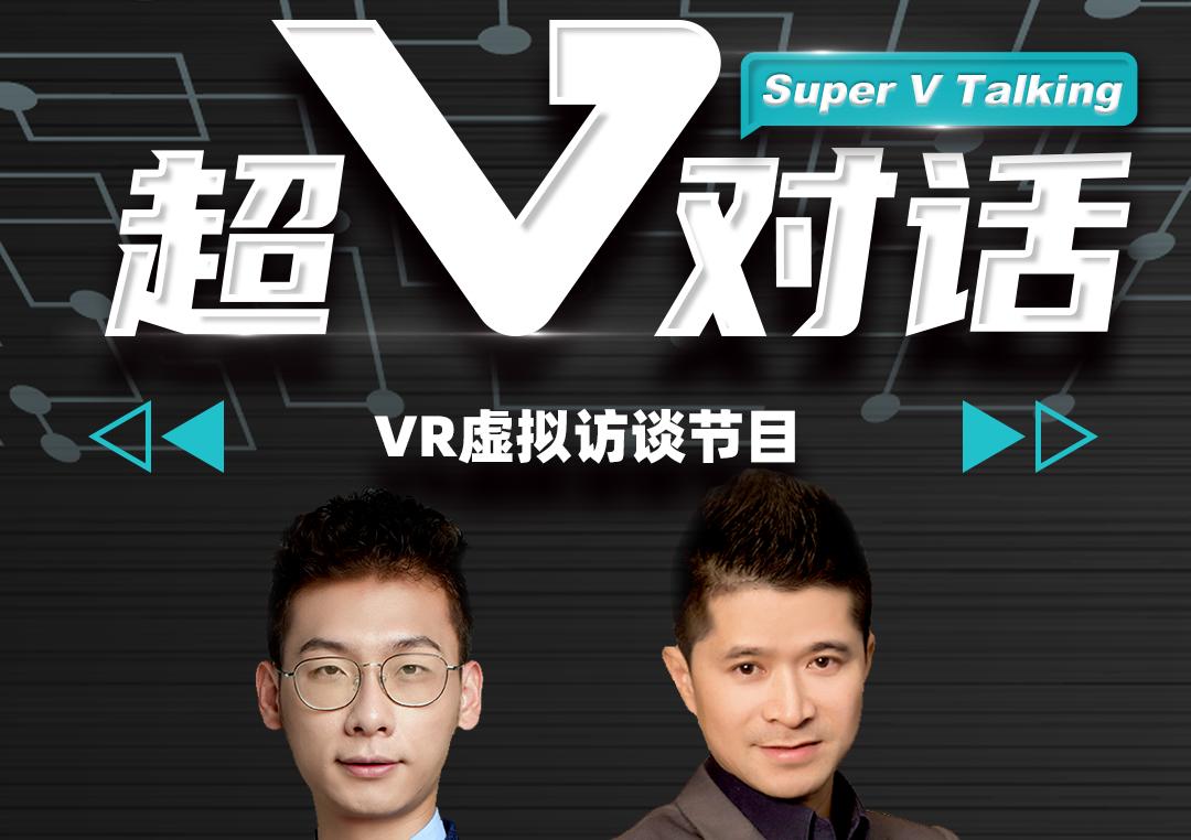 超V对话|高通中国区XR业务负责人郭鹏分享,XR设备迭代及产业发展深度剖析