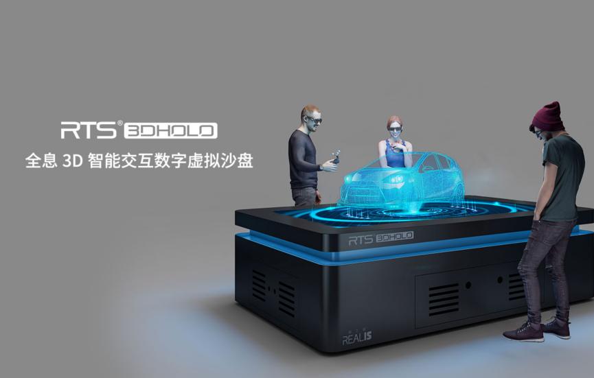 """瑞立视智能3D交互系统——""""视点追踪全息3D和人机交互""""的极致融合"""