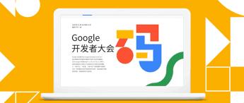 2020谷歌开发者大会:ARCore助力美图秀秀、滴滴和有道提高产品性能