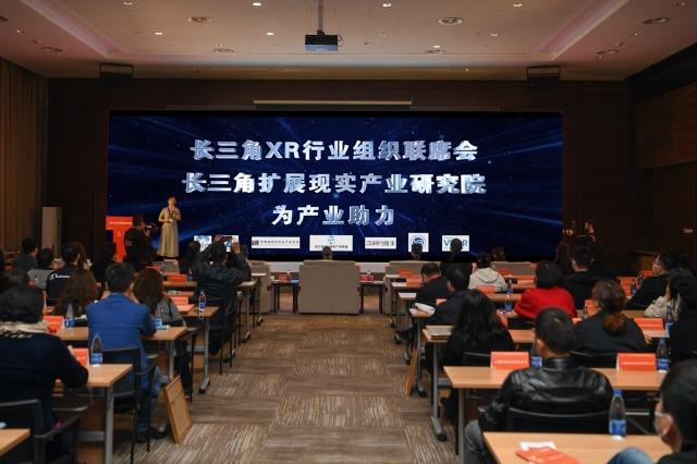 长三角扩展现实行业组织携手打造中国XR产业协同平台
