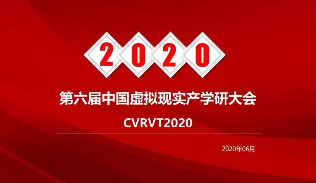 CVRVT 2020主题论坛: 增强现实发展及应用