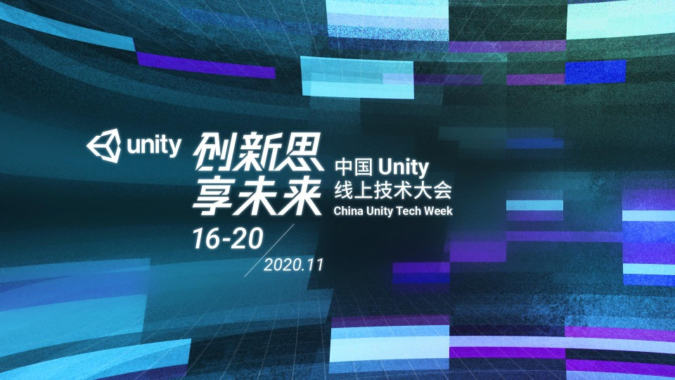 Unity技术大会:VR/AR开发者关心的都在这里