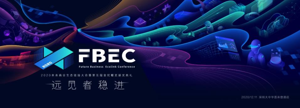 影创科技联合创始人兼副董事长胡金鑫将出席FBEC大会发表演讲【FBEC2020】