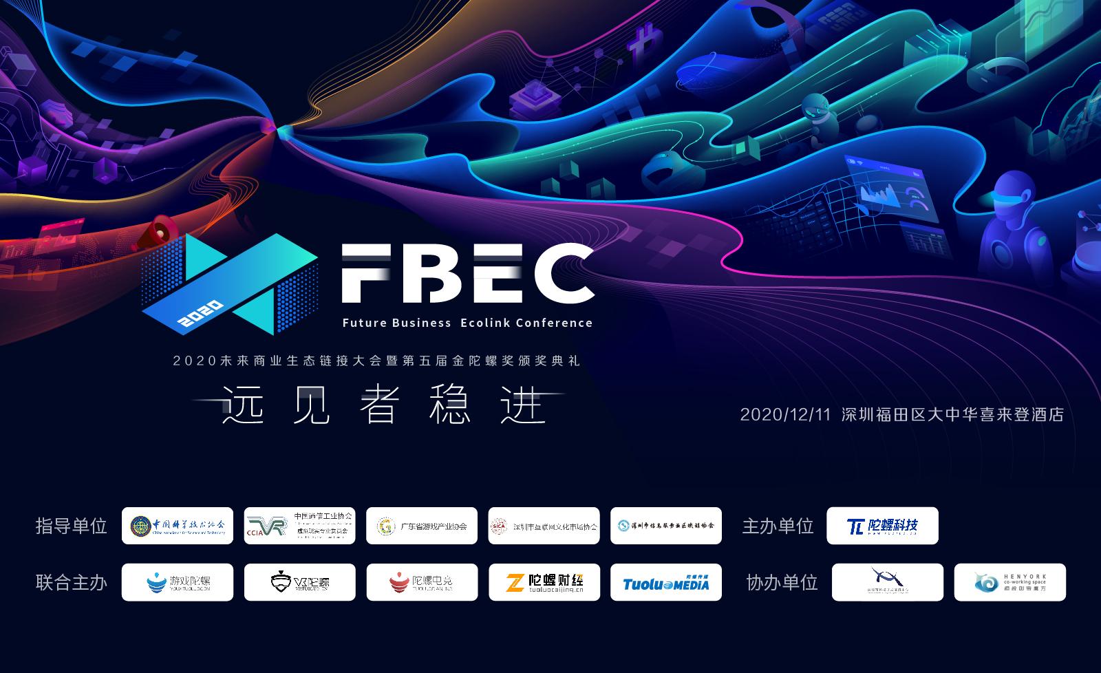 中国通信工业协会虚拟现实专业委员会作为指导单位支持FBEC大会召开【FBEC2020】