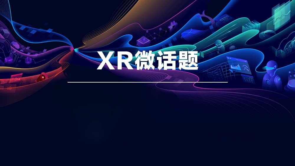 【FBEC2020专题】XR话题|直播坑位费高过薇娅!虚拟偶像如何商业化?