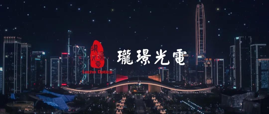 珑璟光电完成数千万B3轮融资,投资方为汉能创投