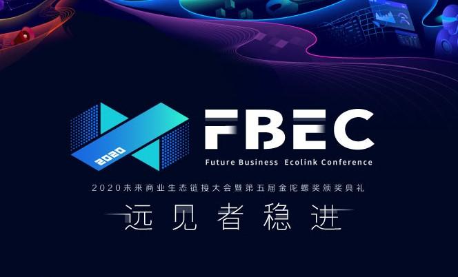 FBEC2020暨第五届金陀螺奖 | 大会嘉宾阵容重磅曝光,最强大脑齐聚行业盛会!