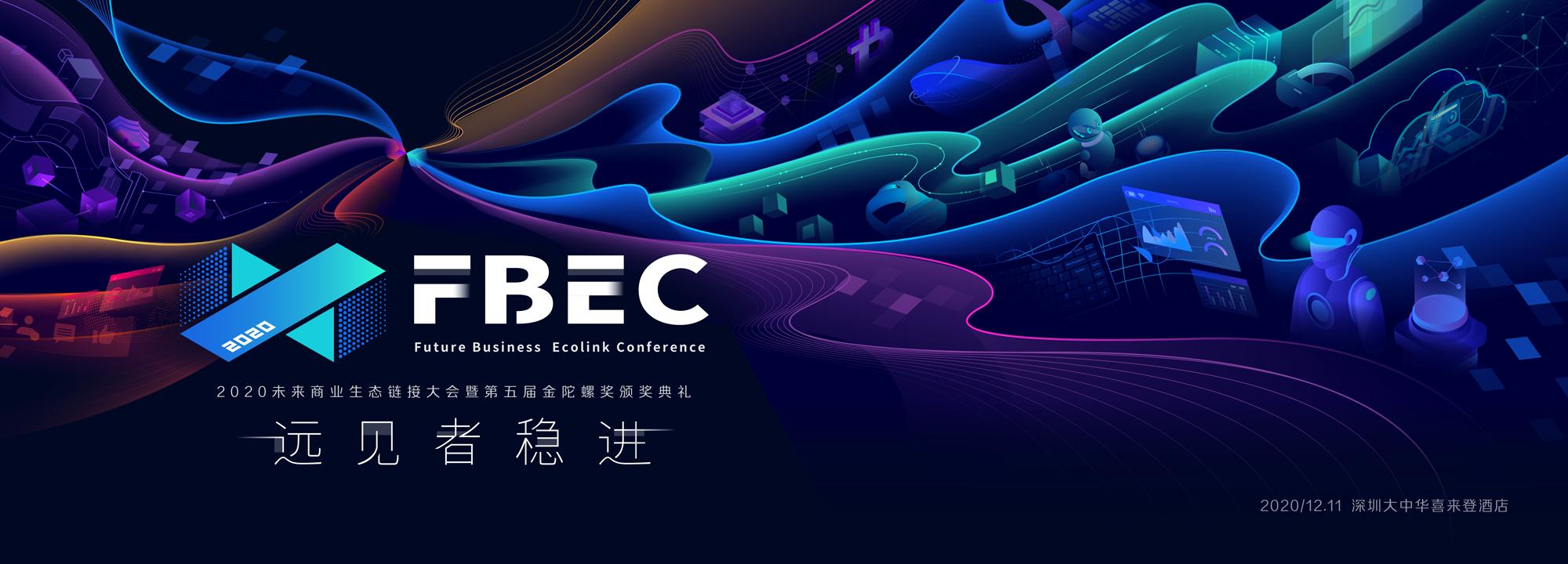 3Glasses总经理刘东奇将出席FBEC大会发表演讲【FBEC2020】