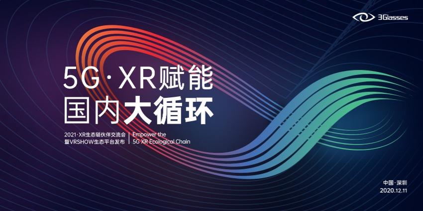 【FBEC2020】3Glasses将举办XR生态链伙伴交流会暨VRSHOW生态平台发布会
