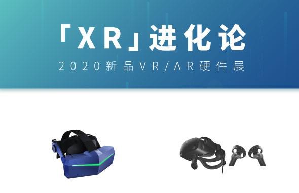 """XR进化论""展区全新升级:全行业硬件展示,神秘新品等你揭晓!【FBEC2020】"