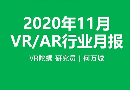 2020年11月VR/AR 行业月报 | VR陀螺