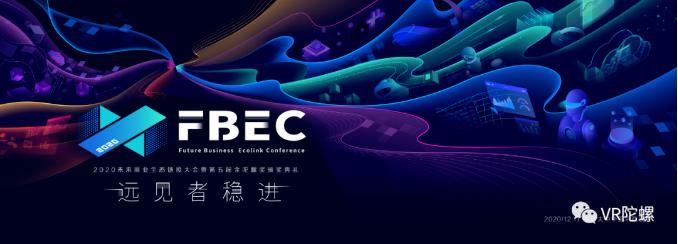 【FBEC2020】2020全球5G XR产业发展峰会内容前瞻!12月11日,深圳不见不散!