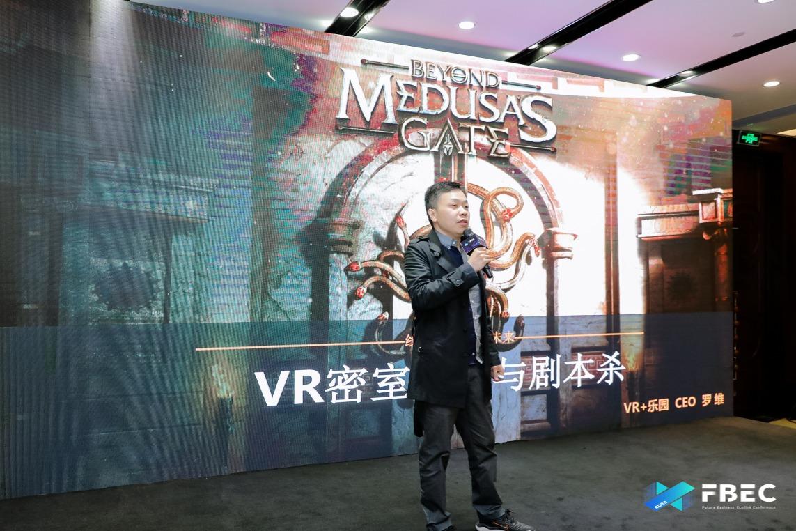 FBEC2020 |VR+乐园总裁罗维:密室逃脱/剧本杀进入洗牌阶段,VR将带来新市场