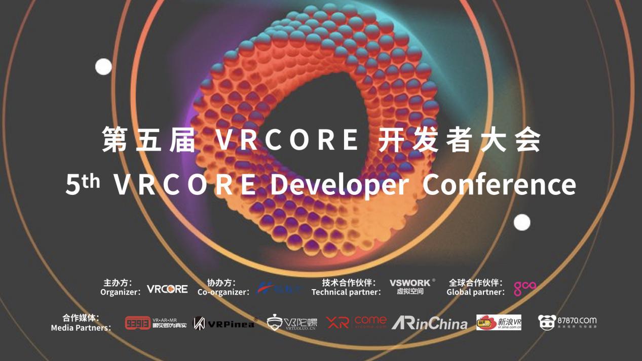 第五届VRCORE开发者大会正式开幕!精彩分享进行中