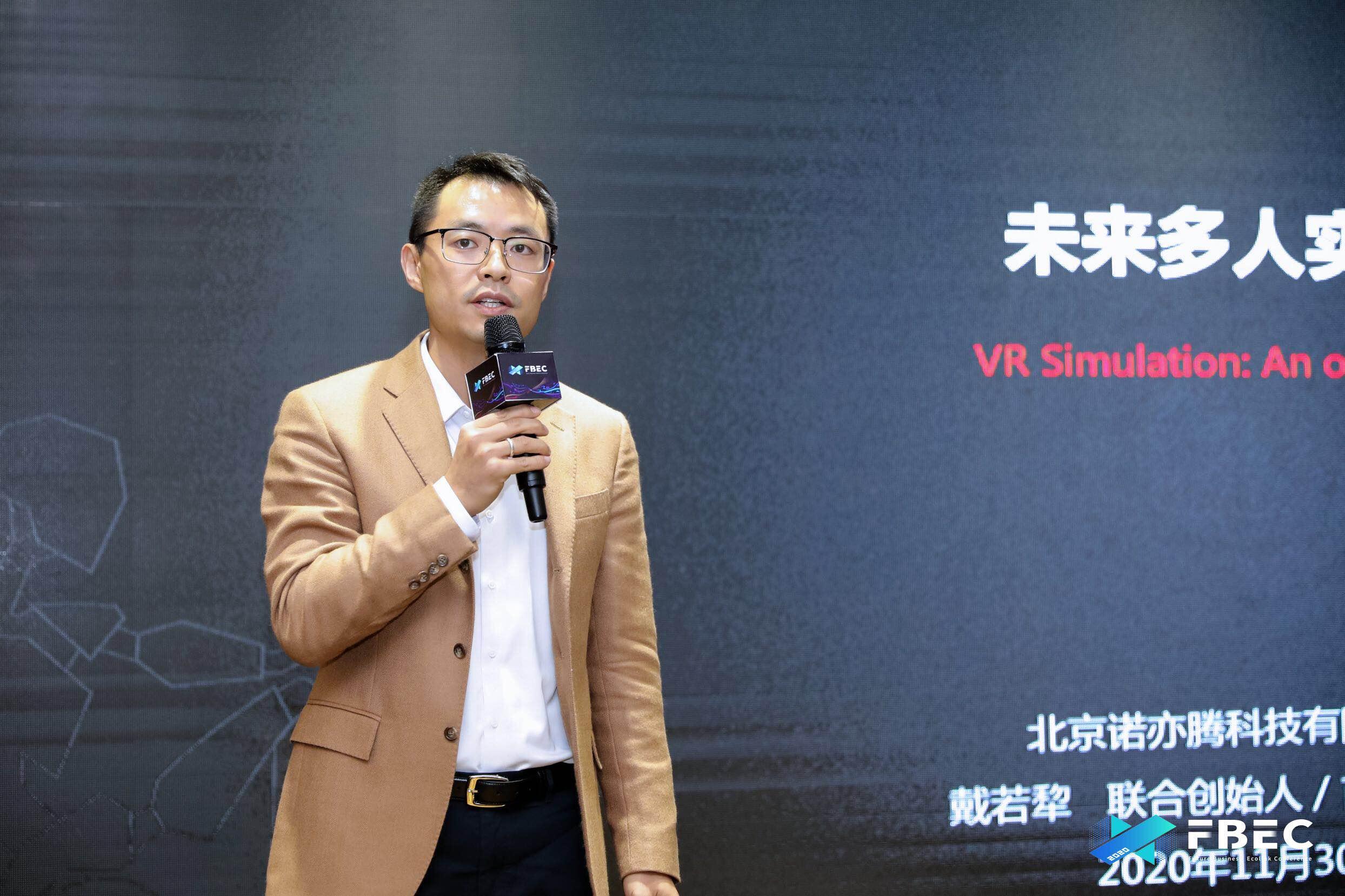 FBEC2020 | 诺亦腾联合创始人兼CTO戴若犂:未来多人实训