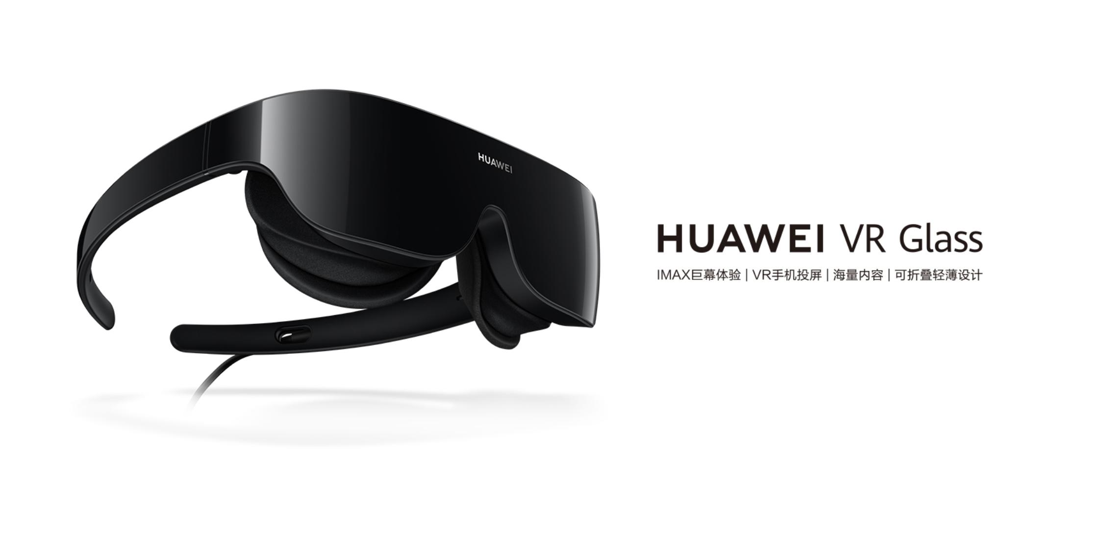 华为VR/AR产品线总裁:华为VR GLASS停产纯属谣言