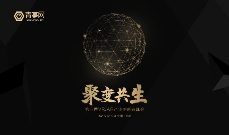 青亭峰会2020:VR/AR聚变,开启新增长