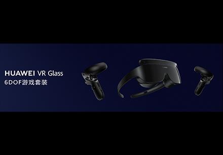 华为VR Glass 6DOF游戏套装今日起面向开发者开启申请